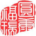 北京元康福瑞医药科技开发有限公司
