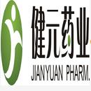 广东健元药业有限公司