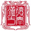 福建德泰杏福医药有限公司