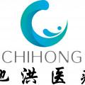 北京驰洪医疗科技股份有限公司