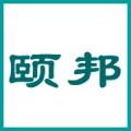 深圳市颐邦科技有限公司