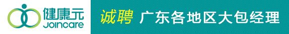 健康元药业集团股份有限公司