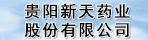 贵阳新天药业股份有限公司