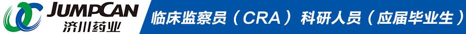 济川药业集团有限公司