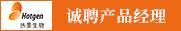 杭州热景生物技术有限公司