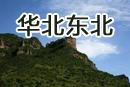 华北东北医药网络招聘会