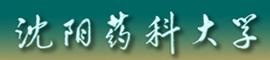 沈阳药科大学