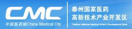 泰州国际医药高新技术产业开发区